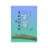古筝基础训练教程-(上下二册)