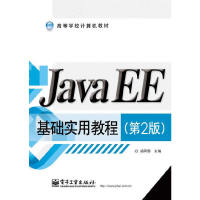 Java EE基础实用教程-(第2版)