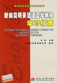 新编简明英语语言学教程学习指南