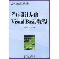 程序设计基础——Visual Basic教程(本科)