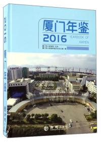 厦门年鉴(2016 附光盘)