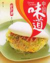 中国味道:好孕餐