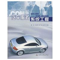 汽车服务系统工程