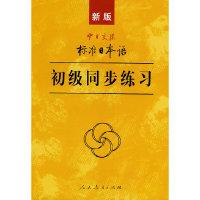 标准日本语:初级同步练习—中日交流(新版)