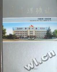 良庄煤矿志:1988-2008