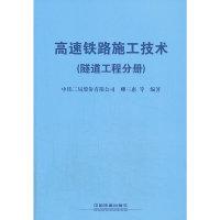 高速铁路施工技术-(隧道工程分册)