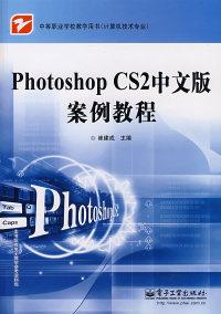 Photoshop CS2中文版案例教程