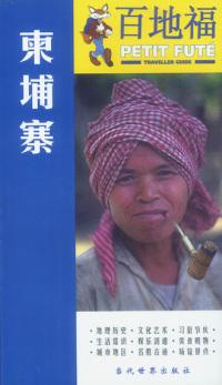 百地福旅游指南:柬埔寨