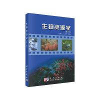 生物资源学(第二版)