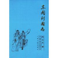 东周列国(图文本)(全三册)