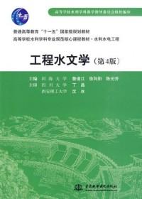 工程水文学(第4版)(内容一致,印次、封面或原价不同,统一售价,随机发货)