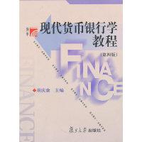 现代货币银行学教程(第四版)