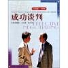 牛津商务英语教程:成功谈判(中国版)