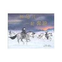 和马儿一起奔跑
