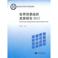 2012-世界贸易组织发展报告