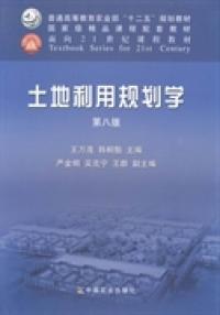 土地利用规划学(第八版)