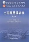 土地利用規劃學(第八版)