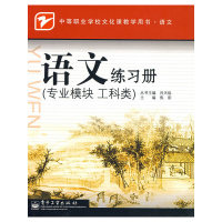 语文练习册(专业模块工科类语文中等职业学校文化课教学用书)