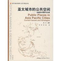 亚太城市的公共空间——当前的问题与对策