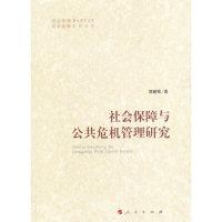 社会保障与公共危机管理研究(社会保障重大项目文库社会保障系列丛书)