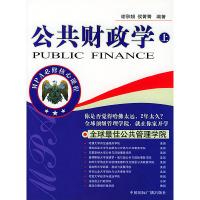MPA必修核心课程:公共财政学( 上下册)