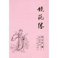 镜花缘(图文本)(全二册)