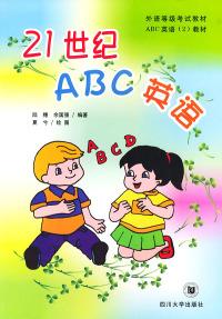 21世纪ABC英语(2)