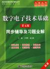 数字电子技术基础(第五版)同步辅导及习题全解 (新版)