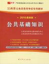 (2010最新版)江西省公务员录用考试专用教材—公共基础知识