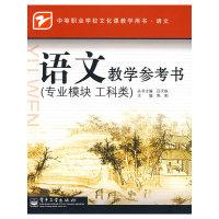 语文教学参考书(专业模块工科类语文中等职业学校文化课教学用书)