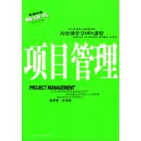 管理权威畅销书·向哈佛学习MBA课程——项目管理