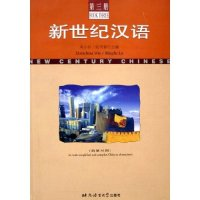 新世纪汉语(3简繁对照)