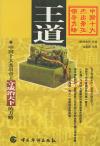 王道--中国十大杰出帝王守成治天下的方略