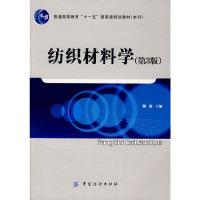 纺织材料学(第3版)