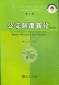 公证制度新论(第三版)(第2辑)