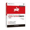 HTML5与CSS3基础教程-(第8版)