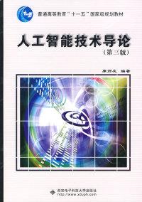 人工智能技术导论(第三版)(内容一致,印次、封面或原价不同,统一售价,随机发货)