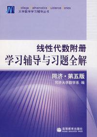 线性代数附册 学习辅导与习题全解(同济第五版)(内容一致,印次、封面或原价不同,统一售价,随机发货)