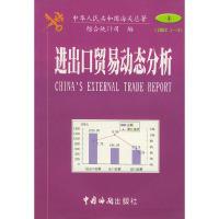 进出口贸易动态分析(2002.1-3)第4分册