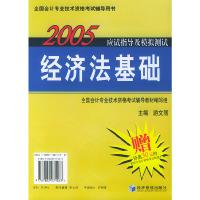 2005应试指导及模拟测试:初级会计实务、经济法基础——全国会计专业技术资格考试辅导用书