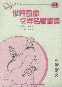 三国演义——世界百部文学名著速读41