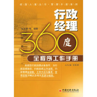 行政经理360度全程序工作手册