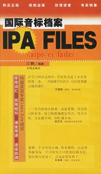 英语语音一日通:国际音标档案(CD版)(含1本书、1套卡、3盘CD)