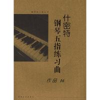 什密特钢琴五指练习曲