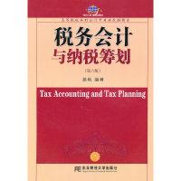 稅務會計與納稅籌劃(第六版)