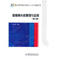 新编单片机原理与应用(第三版)