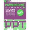 POWERPOINT完美创意设计-突破PPT设计瓶颈的专业图解大全-2