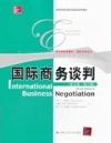 国际商务谈判-(英文版.第六版)