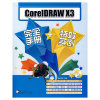 CORELDRAW X3完全手册 特效实例