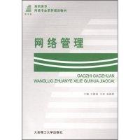 网络管理(新世纪高职高专网络专业系列规划教材)